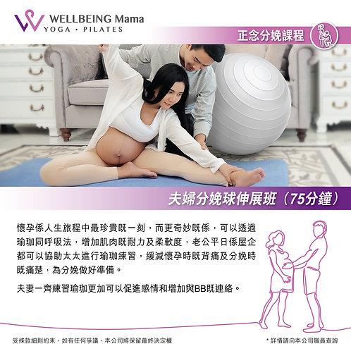 夫婦分娩球伸展班