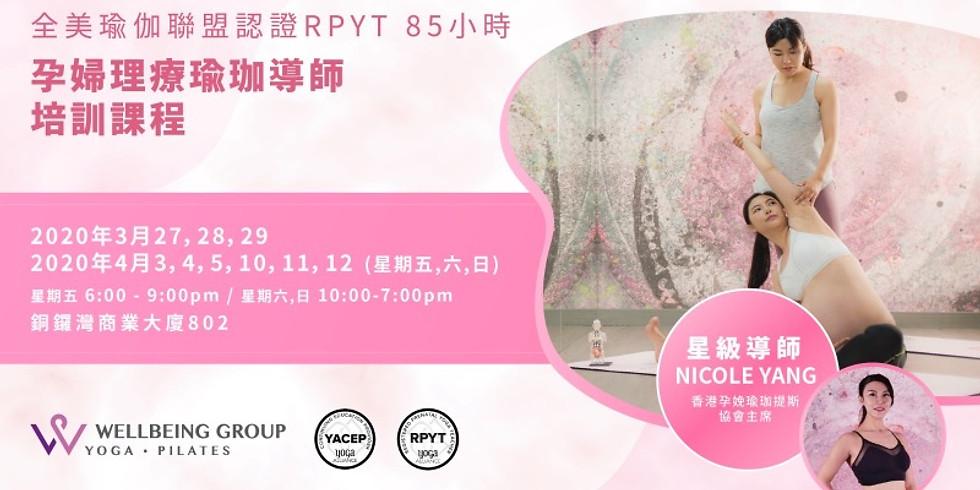 RPYT 85小時丨孕婦理療瑜珈導師課程 (1)