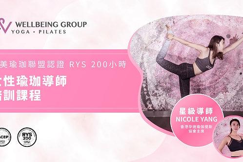 全美瑜珈聯盟認證 RYS 200小時丨女性瑜珈導師培訓課程