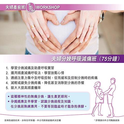 夫婦分娩呼吸減痛課程