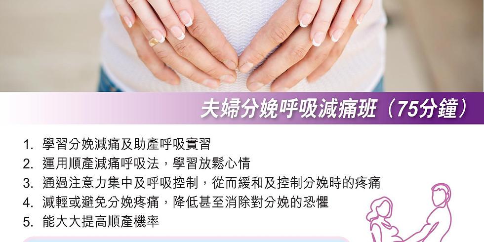夫婦分娩減痛呼吸班會(75分鐘)