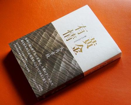osumi_book.JPG