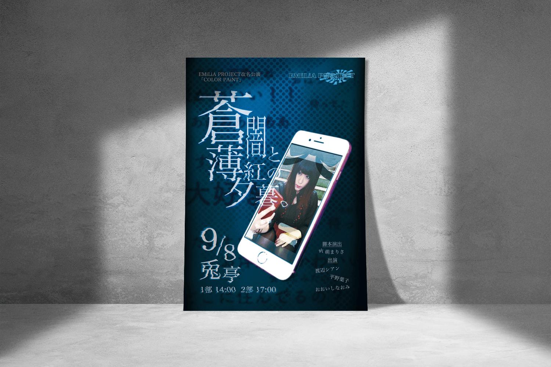 EMiLiA PROJECT - 蒼闇と薄紅の夕暮。(2019.09)