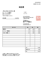 納品書_2021_0000.png