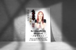 弓長美和 - 季節外れのこの花を嘘吐きの貴方へ(2015.12)
