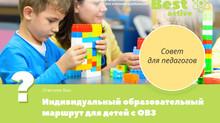 Индивидуальный образовательный маршрут для детей с ОВЗ