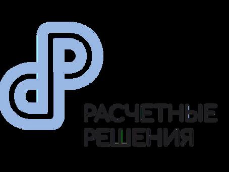 К Ассоциации присоединилась Небанковская кредитная организация «Расчетные Решения»