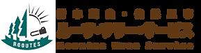 ルーツ・ツリー・サービスのホームページ