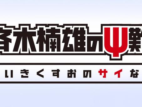 Anime Review: The Disastrous Life of Saiki K