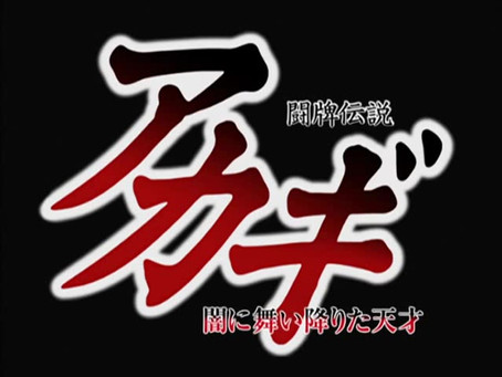 Anime Review: Akagi