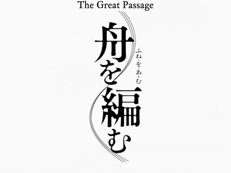 Anime Review: The Great Passage