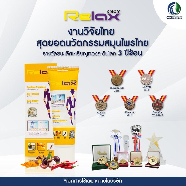 relax_191005_0002.jpg