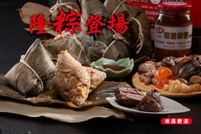 """德昌羊肉 端午新品 隆""""粽""""登場"""