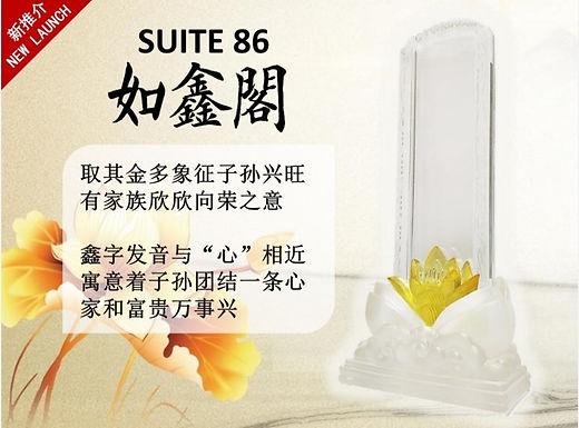 Suite 86.jpg