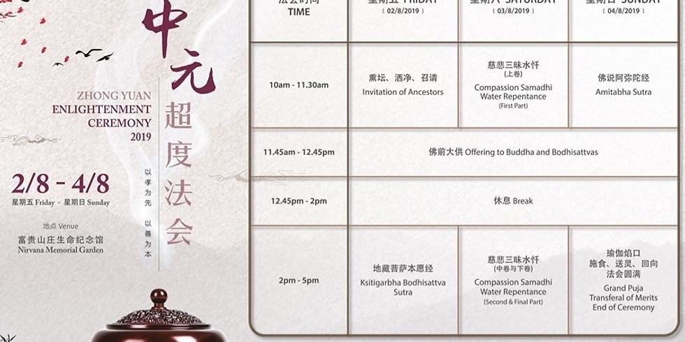 中元超度法会 2019 Zhong Yuan Enlightenment Ceremony 2019