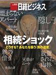 日経ビジネス.png