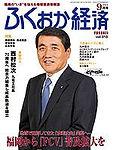 ふくおか経済.jpg