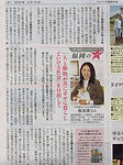 20150214リビング福岡.jpg