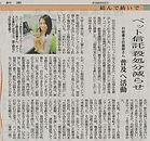 西日本新聞20150120.jpg