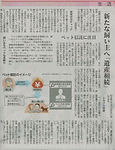 産経新聞20141016.jpg