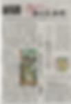 20150203西日本新聞.png