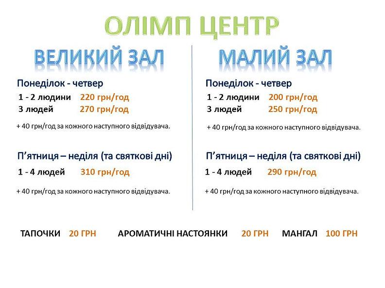 САУНА ЦІНА ВЕСНА 2021 Р.jpg