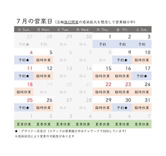 202107営業カレンダー_営業縮小02.png