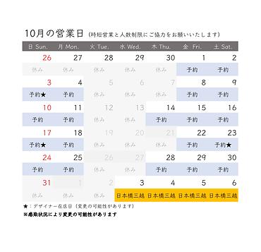 202110営業カレンダー改訂版20211018.png