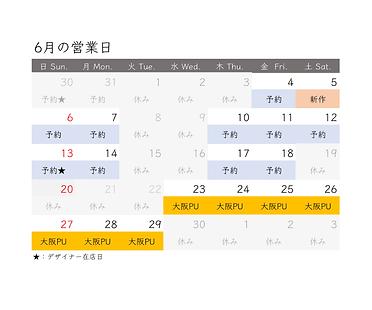 202106_営業日カレンダー.png