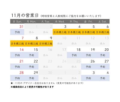 202111営業カレンダー.png