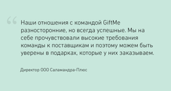 Отзыв о GiftMe