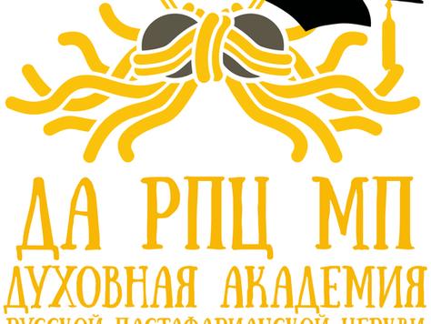 Открыта Духовная Академия РПЦ МП