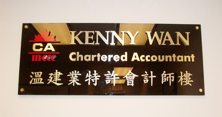 Office Sign at Reception