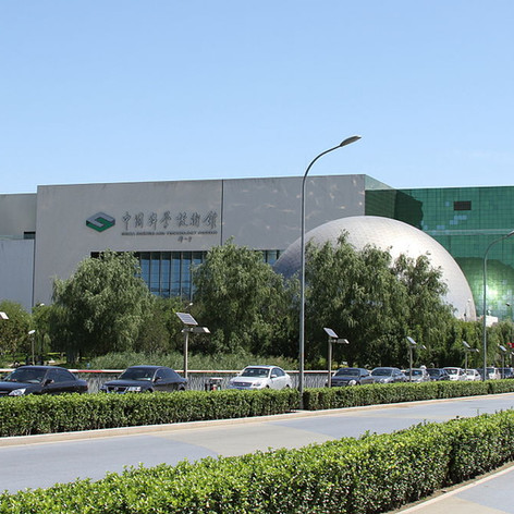 China Science & Technology Museum