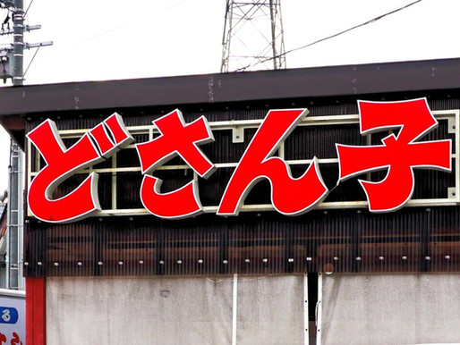 どさん子 塩沢店 リニューアル!