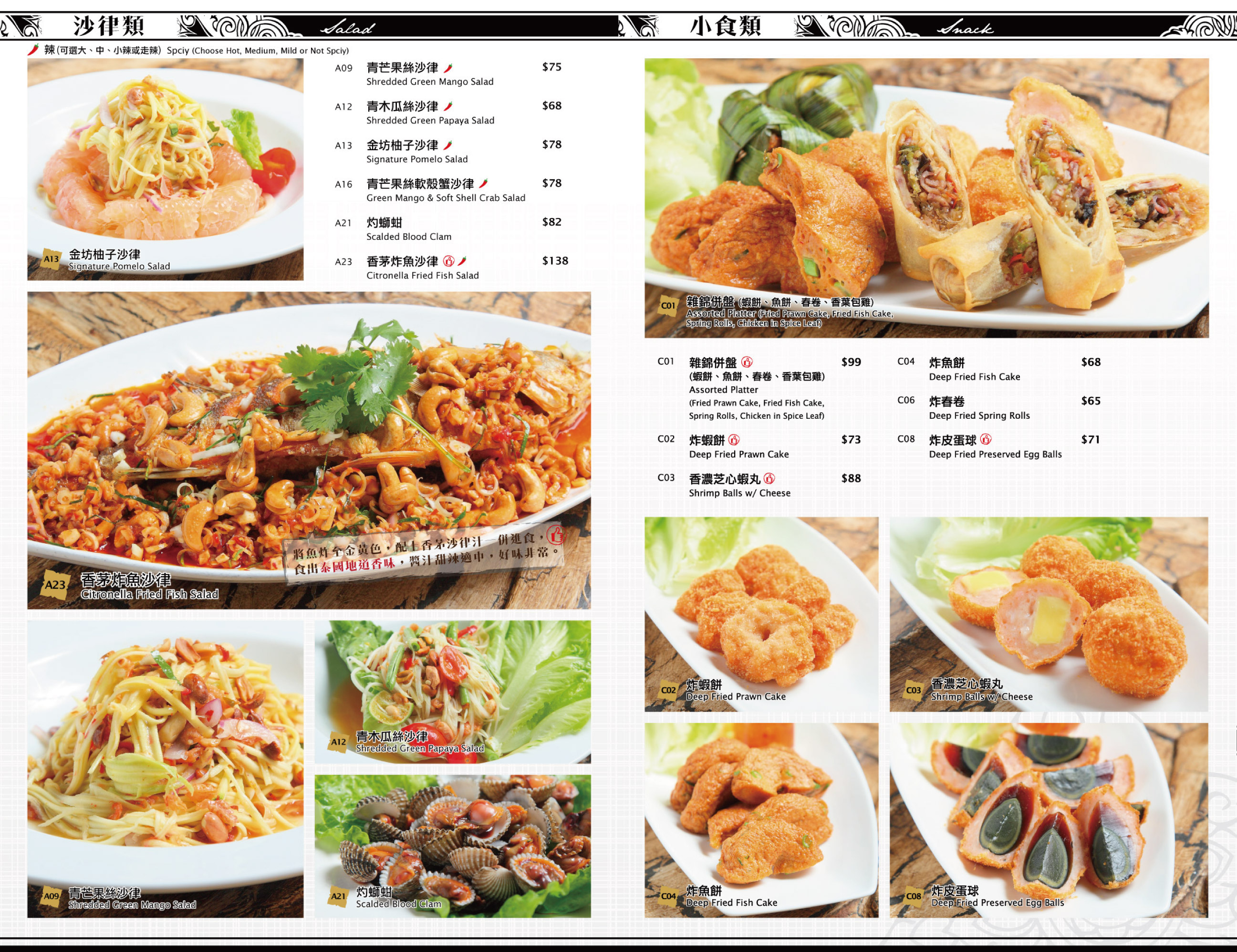 Golden Thai Food Menu Design 餐牌設計