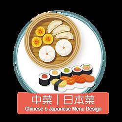 Menu Design 餐牌設計