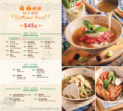餐牌設計食物攝影
