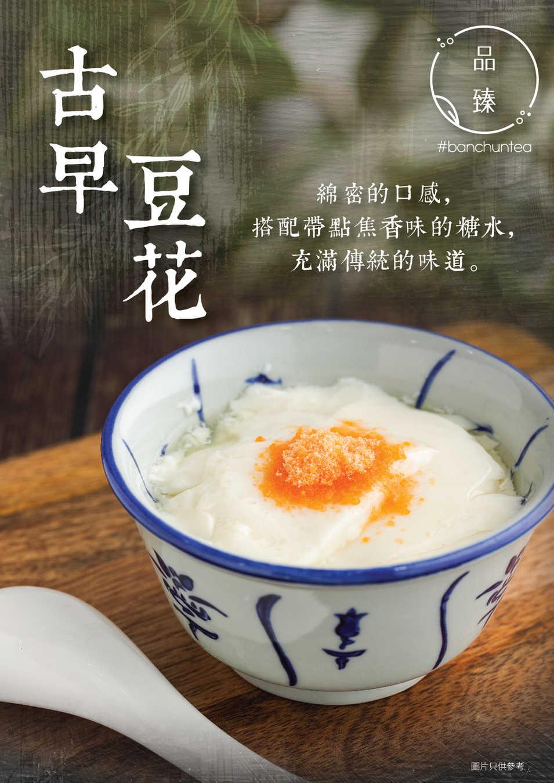 A4_tofu pudding(original)-01.jpg