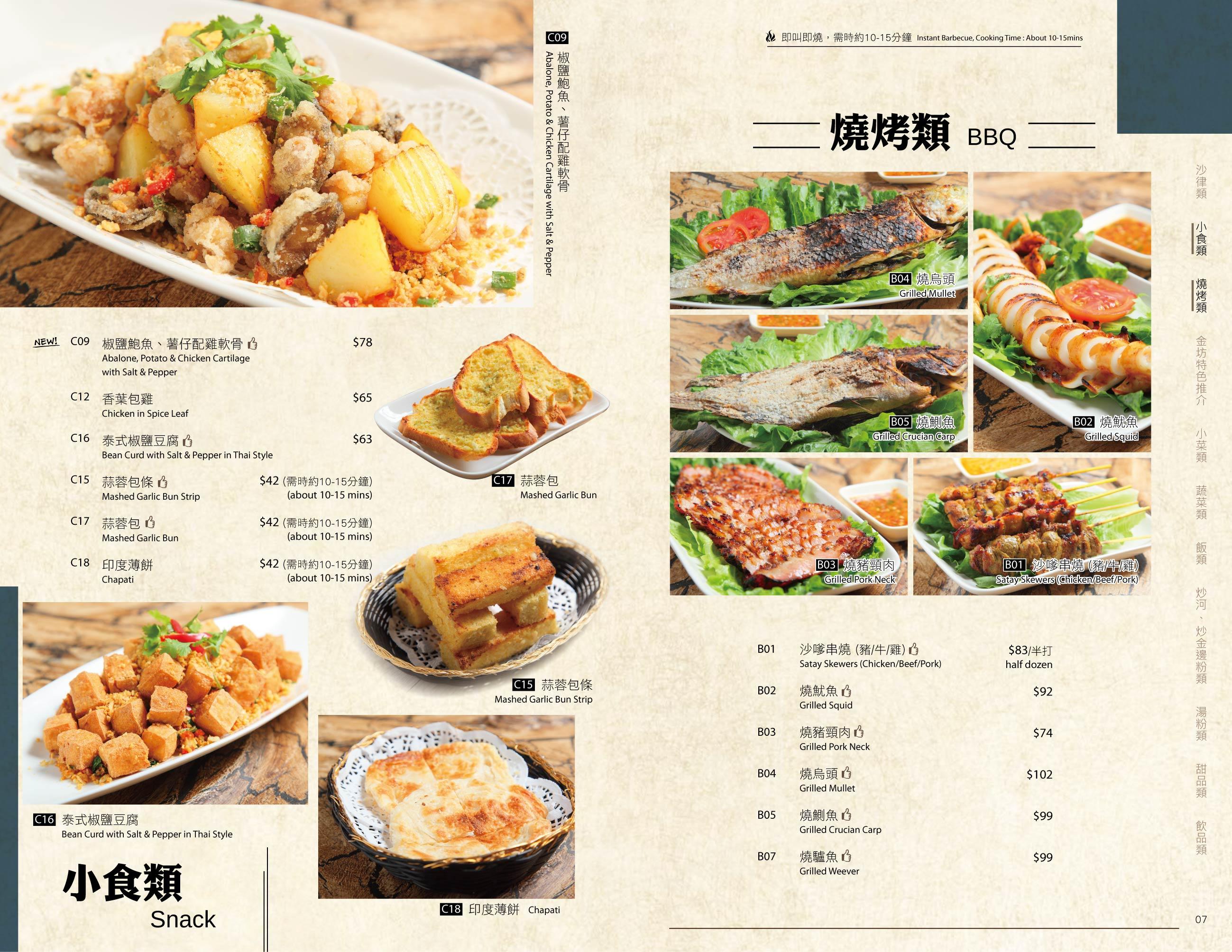 Menu Design餐牌設計食物攝影& p7-01