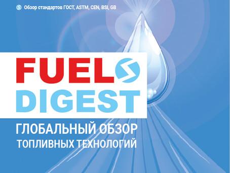 Вышел новый выпуск дайджеста Fuels Digest #2, 2021