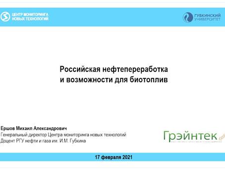 Российская нефтепереработка и возможности для биотоплива