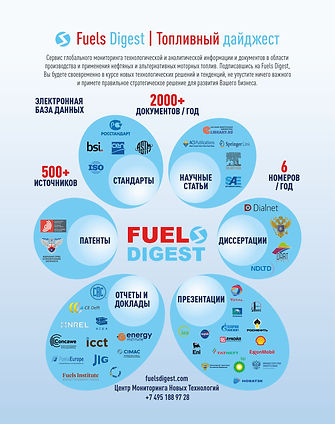 Fuels Digest.jpg