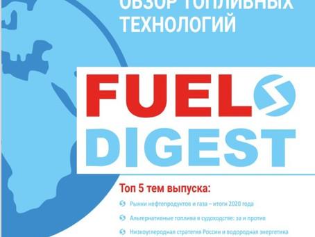 Вышел новый выпуск дайджеста Fuels Digest #1, 2021