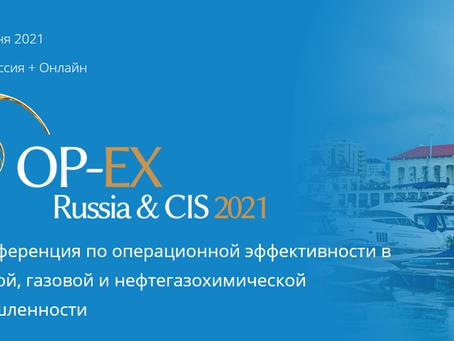 9-11 июня в г. Сочи пройдет 7-я Конференция OP-EX RUSSIA & CIS