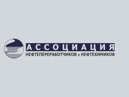 Протокол № 157 заседания правления ассоциации нефтепереработчиков и нефтехимиков