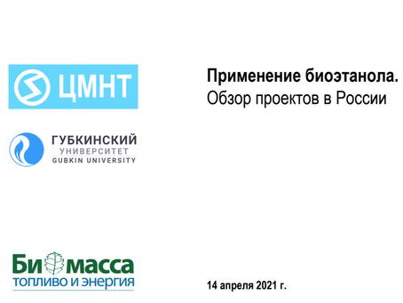 Применение биоэтанола. Обзор проектов в России