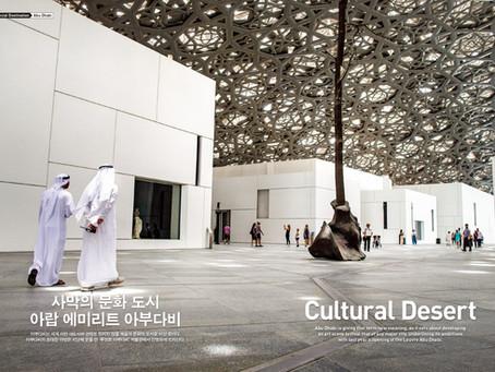 Cultural Desert