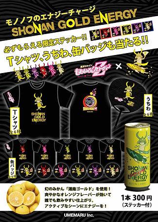180725_hansoku_pop_tate_04_o (1).jpg