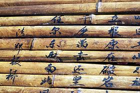 bamboo-book-29612951494514mP.jpg